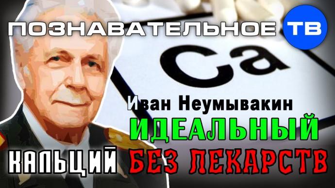 Идеальный кальций без лекарств (Иван Неумывакин)