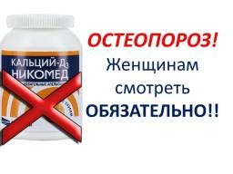 Лечение остеопороза. Профилактика остеопороза. Кальций. Правда о Кальций Д3 никомед