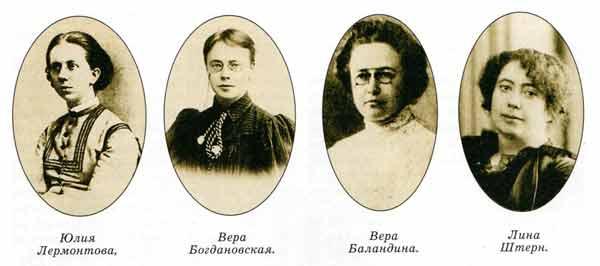 Женщины-учёные
